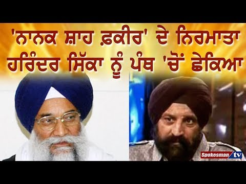 Harinder Sikka discharged from the Panth