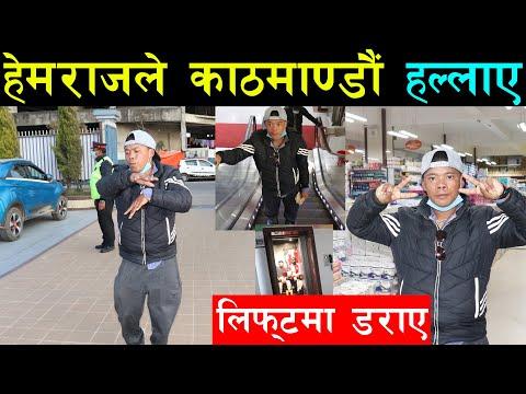 काठमाण्डौ आए भाईरल हेमराज भुजेल, लिफ्ट चढ्दा रातो अनुहार बनाए,हेर्नेको भिड, सबैलाई हँसाएर टन्नै कमाए