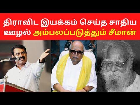 Angry Seeman Latest Speech about on Dravida Caste Politics