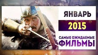 Самые Ожидаемые Фильмы 2015: ЯНВАРЬ