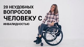 20 неудобных вопросов человеку с инвалидностью - Мария Комиссарова