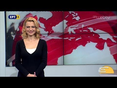 Τίτλοι Ειδήσεων ΕΡΤ3 19.00 | 03/12/2018 | ΕΡΤ