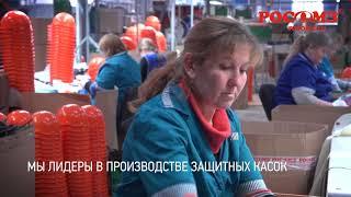 Компания РОСОМЗ вошла в состав членов Ассоциации «ЭТАЛОН»