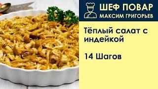 Тёплый салат с индейкой . Рецепт от шеф повара Максима Григорьева
