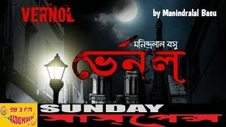Mp3 Sunday Suspense Horror Mp3 Download