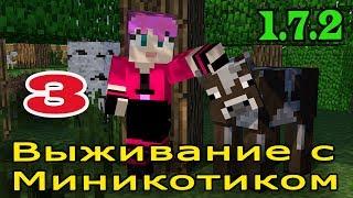 ч.03 Выживание с Миникотиком в Minecraft 1.7.2 - Пещерка в леднике