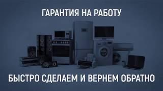 Как мы работаем. Мастерская по ремонту бытовой техники и электроники в Екатеринбурге