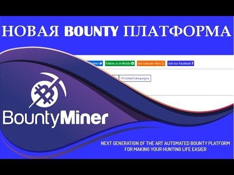 Новая bounty платформа BountyMiner (аналог BountyHive).