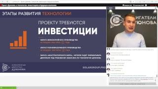 ⚡ Как заработать на прорывной Российской технологии?