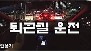 [한상기] 아반떼 N-라인 타고 야간 퇴근길 운전 Feat. 아무말대잔치, 서울역-고양시