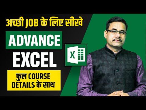 Best Short Term course Advance Excel |Advanced excel - YouTube