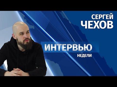 Интервью # Сергей Чехов