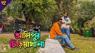 এই শীতে Alipore Zoo বা Kolkata Zoo  ঘুরে দেখুন আমাদের সাথে । সম্পূর্ণ তথ্য । Bengali Travel Vlog