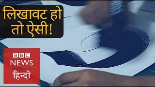 Is Calligraphy A Dying Art In India? (BBC Hindi)