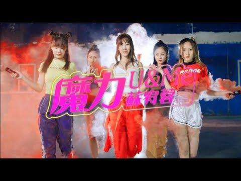 蘇宥蓉 -魔力 U&Me (官方完整版MV) HD