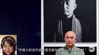 """""""中国人的当代史就是无耻加苦难 苦难加无耻""""  (廖亦武访谈录之二)"""
