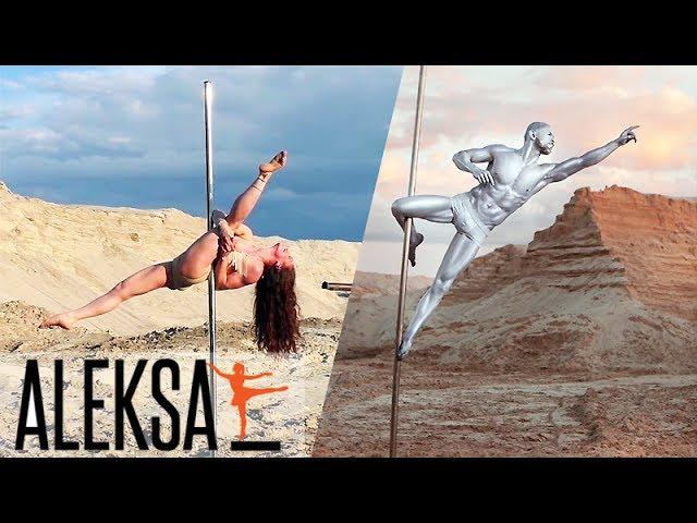 Пол Дэнс - танец на пилоне. Тренеры Pole Dance (Sport) ALEKSA Studio - отдых на природе.