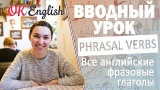 Фразовые глаголы в английском - вводный урок | All English phrasal verbs !Мега-плейлист!