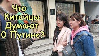 """Что думают Китайцы о Путине? """"Спроси Китайца"""""""