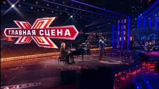 Юрий Антонов и Григорий Лепс. Дуэт