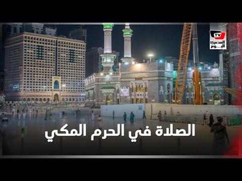 لأوّل مرّة منذ 7 أشهر.. المسجد الحرام يستقبل المصلين