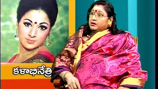 Senior Actress Kalabhinetri Vanisri Exclusive Interview