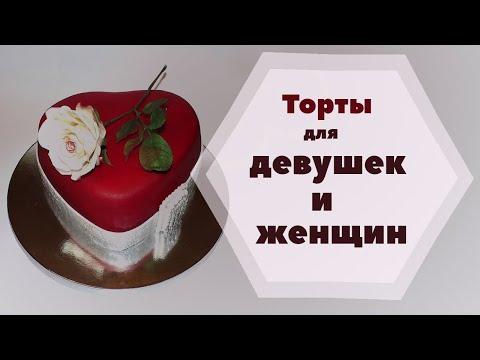 Идеи и фото тортов для девушек и женщин