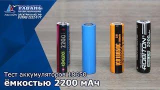 Тест аккумуляторов 18650 2200мАч