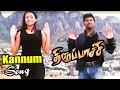 Thirupachi | Tamil Movie Video Songs | Kannum Kannumthan Video Song | Vijay Dance | Vijay Song | VJ