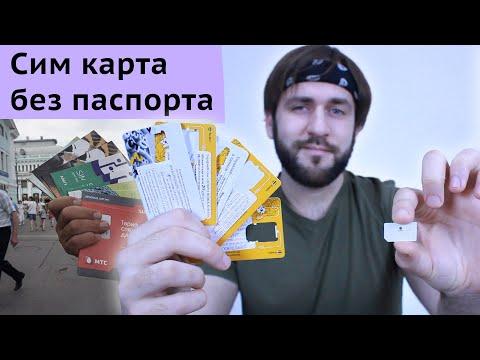 Зачем раздают сим карты у метро - Анонимная симка без паспорта