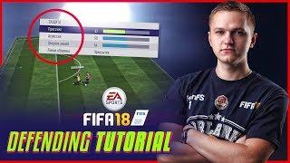 FIFA 18 ТУТОРИАЛ ПО ЗАЩИТЕ ОТ FORLANFS