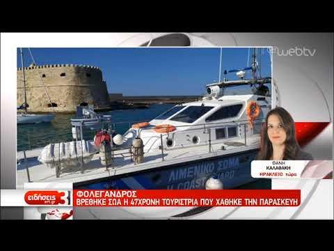 Φολέγανδρος: Αίσιο τέλος στην περιπέτεια της 47χρονης τουρίστριας | 03/11/2019 | ΕΡΤ