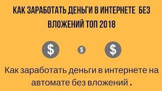 Как заработать деньги в интернете  без вложений ТОП 2018