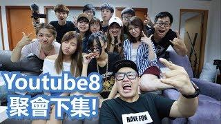 【波仔】| Youtube8聚會下集| 佢地真係好正哈哈哈!!