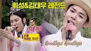 휘성(Wheesung)&김태우(Kim Tae-woo) 레전드 무대 강제 소환! '가슴 시린 이야기'♪ 아는 형님(Knowing bros) 119회