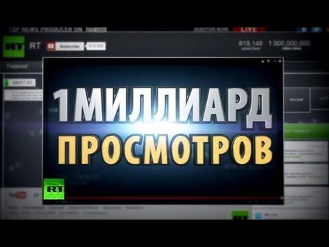 RT ставит рекорды: 1 000 000 000 просмотров на YouTube