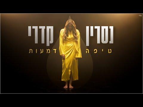 נסרין קדרי הערוץ הרשמי