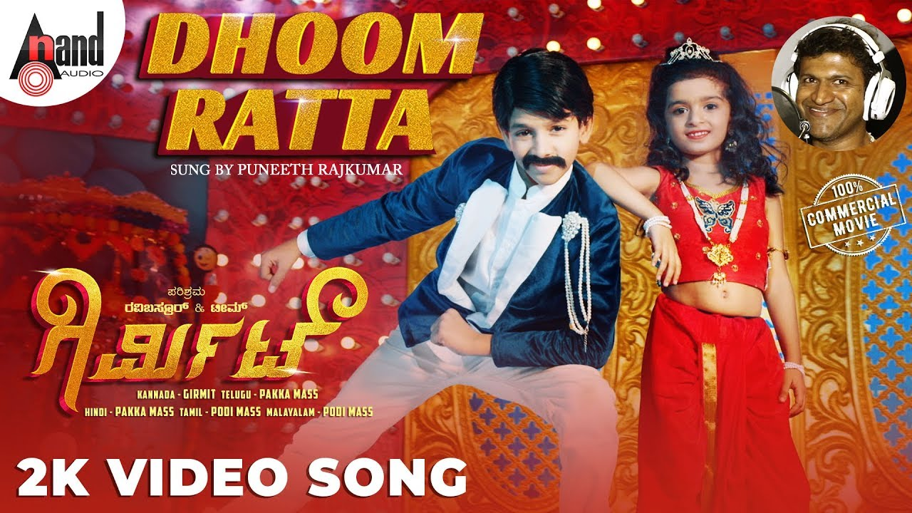 Dhoom Ratta lyrics - Girmit - spider lyrics
