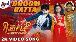 Girmit | Dhoom Ratta | Puneeth Rajkumar | Ravi   - YouTube