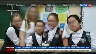 Учительницу из Новосибирска подозревают в проституции
