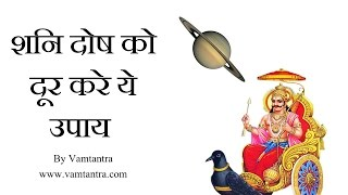 Shani Dosha Removal Simple Remedies