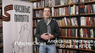 """Александр Чистяков. """"50 лет в КПСС"""""""