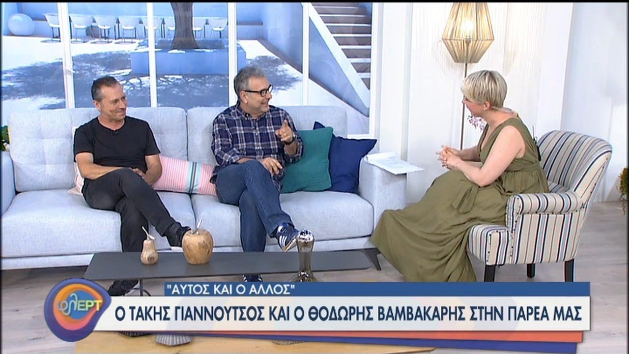 Θοδωρής Βαμβακάρης & Τάκης Γιαννούτσος φλΕΡΤαρουν στην παρέα μας! | 13/07/2020 | ΕΡΤ