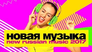 НОВАЯ МУЗЫКА 2017 | МАЙ 2017 | New Russian Pop Music #5
