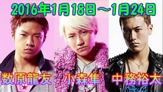 2016.1.18~1.24 [GENERATIONSのGENETALK] ジェネトーク【中務裕太、数原龍友、小森隼】