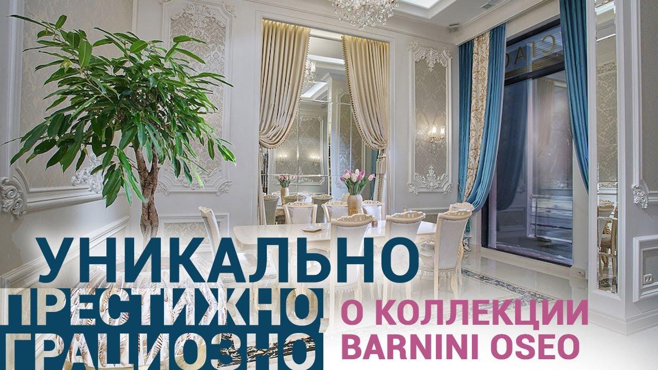 Шикарная коллекция Barnini Oseo в шоу-руме Antonovich Home