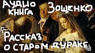 """Михаил Зощенко """"Рассказ о старом дураке"""""""