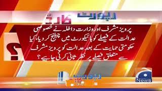 Mazhar Abbas | Pervez Musharraf Se Mutaliq Faisle Per Nazar Sani kerni Chahye?