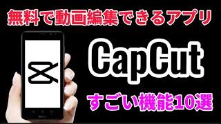 動画 編集 アプリ 無料