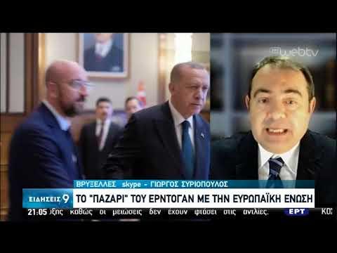 Το «παζάρι» του Ερντογάν με την Ευρωπαϊκή Ένωση | 09/03/2020 | ΕΡΤ